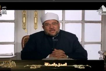 """وزير الأوقاف يتحدث عن :  """" الصدق والصداقة """"  ببرنامج في رحاب الروضة النبوية    على القناة الفضائية المصرية"""