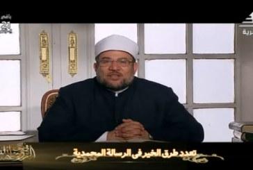 """وزير الأوقاف يتحدث عن :  """" تعدد طرق الخير في الرسالة المحمدية """"  ببرنامج في رحاب الروضة النبوية    على القناة الفضائية المصرية"""