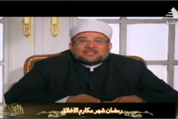 """وزير الأوقاف يتحدث عن  :   """" رمضان شهر مكارم الأخلاق """" ببرنامج في رحاب الروضة النبوية    على القناة الفضائية المصرية"""