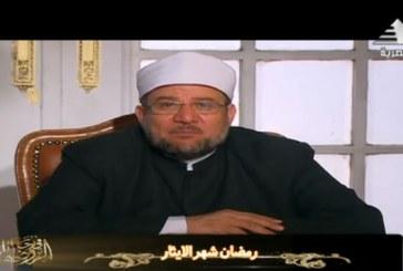 """وزير الأوقاف يتحدث عن :  """" رمضان شهر الإيثار """"  ببرنامج في رحاب الروضة النبوية    على القناة الفضائية المصرية"""