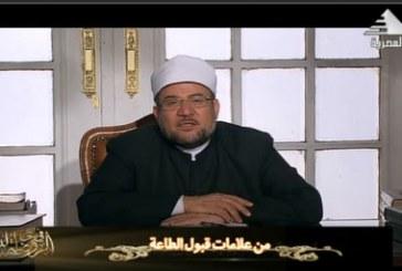 """وزير الأوقاف يتحدث عن :  """" من علامات قبول الطاعة """"  ببرنامج في رحاب الروضة النبوية    على القناة الفضائية المصرية"""