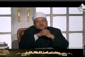 """وزير الأوقاف يتحدث عن :  """" رمضان شهر العمل لا البطالة والكسل """"  ببرنامج في رحاب الروضة النبوية    على القناة الفضائية المصرية"""