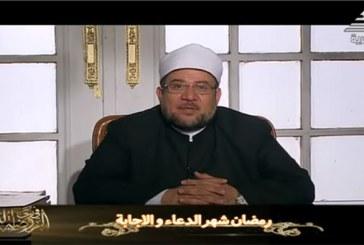 """وزير الأوقاف يتحدث عن :  """" رمضان شهر الدعاء والإجابة """"  ببرنامج في رحاب الروضة النبوية    على القناة الفضائية المصرية"""