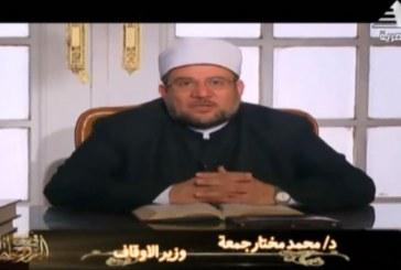 """وزير الأوقاف يتحدث عن: """"رمضان شهر الرجاء"""" (2) ببرنامج في رحاب الروضة النبوية على القناة الفضائية المصرية"""