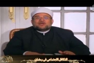 """وزير الأوقاف يتحدث عن :  """" التكافل الاجتماعي في رمضان """" ببرنامج في رحاب الروضة النبوية    على القناة الفضائية المصرية"""