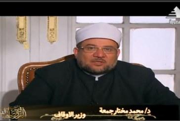 """وزير الأوقاف يتحدث عن :  """" رمضان شهر الجود والكرم  """" ببرنامج في رحاب الروضة النبوية    على القناة الفضائية المصرية"""