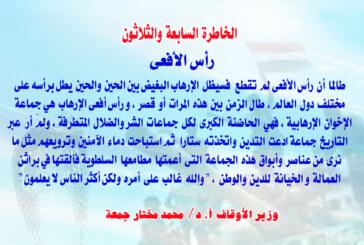 <center> الخاطرة السابعة والثلاثون <center/>