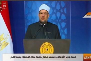 بالفيديو :  كلمة وزير الأوقاف   أ.د / محمد مختار جمعة  في الاحتفال بليلة القدر