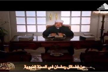 """وزير الأوقاف يتحدث عن :  """" من فضائل رمضان في السنة النبوية """"  ببرنامج في رحاب الروضة النبوية    على القناة الفضائية المصرية"""