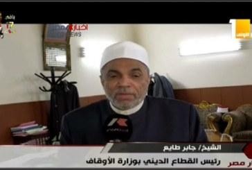 تقرير اخباري عن استعدادات    وزارة الاوقاف لتنظيم ساحات   صلاة عيد الفطر