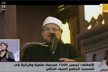 تقرير إخباري عن تجهيز   1200 مدرسة علمية وقرآنية   في المسجد الجامع الصيف الحالي