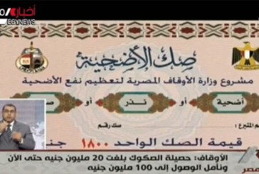 تقرير إخباري عن اطلاق وزارة الأوقاف    مشروع صكوك الأضاحي لعامها الرابع على التوالي
