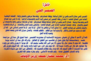<center> خاطرة الضمير الحي <center/>