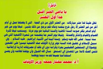 <center>خاطرة يا باغي الخير أقبل <br/>غدا أول العشر <center/>