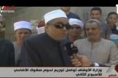 تقرير إخباري عن متابعة توزيع لحوم صكوك الأضاحي للأسبوع الثاني من وزارة الأوقاف بمحافظة بني سويف
