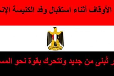 """بالفيديو :  وزير الأوقاف أثناء استقبال وفد الكنيسة الإنجيلية  """" مصر تُبنى من جديد وتتحرك بقوة نحو المستقبل """""""