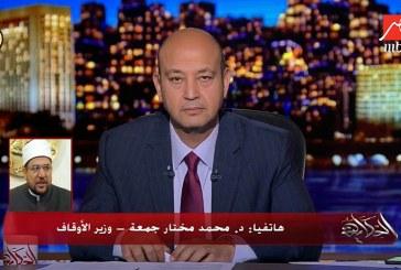 وزير الأوقاف في مداخلة هاتفية مع الأستاذ/ عمرو أديب – قناة ام بي سي مصر