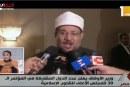 وزير الآوقاف يعلن عدد الدول المشاركة    فى المؤتمر الــ 30 للمجلس الأعلى للشئون الإسلامية