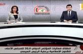 تقرير اخباري عن انطلاق فعاليات   المؤتمر الدولي الـ30 للمجلس الأعلى للشئون الإسلامية   برعاية الرئيس السيسي