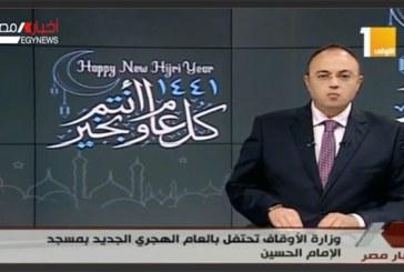 تقرير اخباري عن احتفال   وزارة الأوقاف بالعام الهجري الجديد 1441هــ