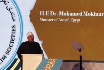 <center>كلمة أ.د/ محمد مختار جمعة وزير الأوقاف في الجلسة الافتتاحية لمؤتمر دور الأديان في تعزيز قيم التسامح الإنساني بدولة الإمارات العربية المتحدة ، وفيها يؤكد:<center/>