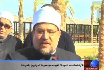 تقرير إخباري عن افتتاح المرحلة الأولى من مدينة الحرفيين بالغردقة