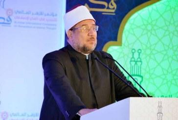 بالفيديو :  كلمة معالي وزير الأوقاف     بمؤتمر الأزهر العالمي للتجديد في الفكر الإسلامي   وتعليق مفتي نيجيريا عليها