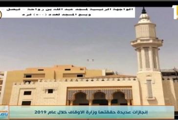 برنامج صباح الخير يا مصر   يستعرض أبرز إنجازات وزارة الأوقاف   خلال عام ٢٠١٩ م