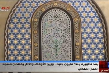 تقرير إخباري عن افتتاح مسجد الفتح الملكي بقصر عابدين