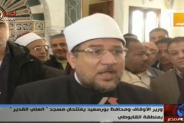 تقرير إخباري عن افتتاح وزير الأوقاف ومحافظ بورسعيد لمسجد العلي القدير بمحافظة بورسعيد