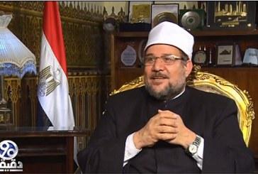 حوار هام لمعالي وزير الأوقاف   مع الأستاذ محمد الباز  ببرنامج 90 دقيقة