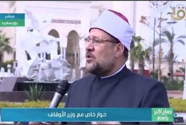 حوار هام لمعالي وزير الأوقاف   ببرنامج صباح الخير يامصر   من محافظة بورسعيد