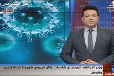 وزير الأوقاف يؤكد :    ترويج أي شائعات بشأن «كورونا»   خيانة للدين والوطن