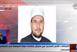 تقرير إخباري بشأن تأكيد وزير الأوقاف    علي صلاة الجمعة ظهرًا   في البيوت أوالرحال