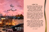 """صدر  كتاب """" بناة وهدامون""""  لمعالي أ.د/ محمد مختار جمعة وزير الأوقاف"""