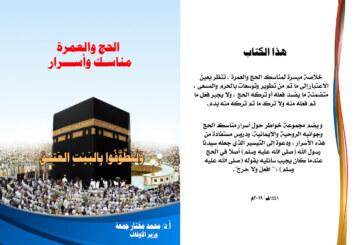 الحج والعمرة  مناسك وأسرار  من إصدارات وزير الأوقاف