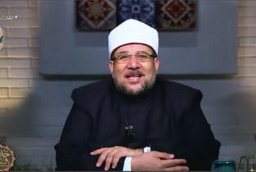 """حلقة وزير الأوقاف في برنامج """" حديث الساعة """"   تحت عنوان :  """"  من أعظم الأعمال في العشر الأواخر من رمضان التوسعة على المحتاجين"""""""