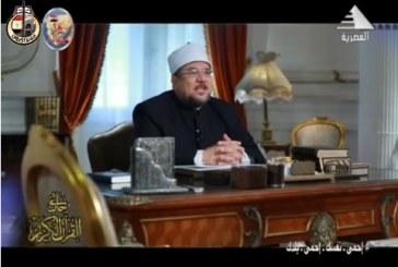 الحلقة الرابعة لمعالي وزير الأوقاف   برنامج في رحاب القرآن الكريم