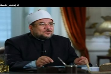 الحلقة الثامنة عشرة لمعالي وزير الأوقاف في برنامج في رحاب القرآن الكريم