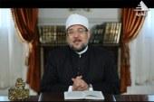 الحلقة الثامنة والعشرون لمعالي وزير الأوقاف برنامج في رحاب القرآن الكريم