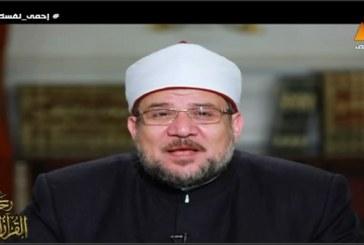 الحلقة العاشرة لمعالي وزير الأوقاف برنامج في رحاب القرآن الكريم