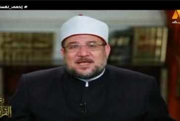 الحلقة التاسعة عشرة لمعالي وزير الأوقاف برنامج في رحاب القرآن الكريم