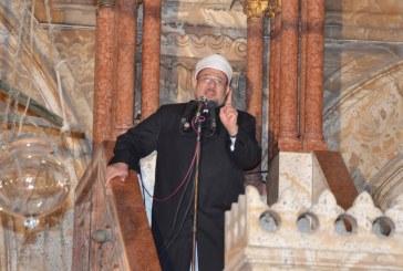 خطبة الجمعة لمعالي وزير الأوقاف     من مسجد محمد علي بالقلعة    محافظة القاهرة