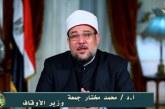 """معالي وزير الأوقاف يتحدث عن :   """" الزمان في القرآن  """"   ببرنامج حديث الروح"""