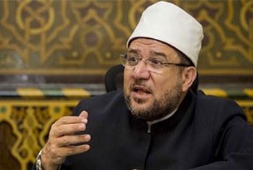 وزير الأوقاف:بيان هيئة كبار علماء السعودية بشأن جماعة الإخوان كاشف لطبيعة الجماعة الإرهابية