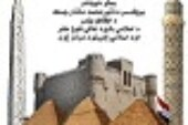 كتاب فقه الدولة وفقه الجماعة – د دولت او د ډيل فقه